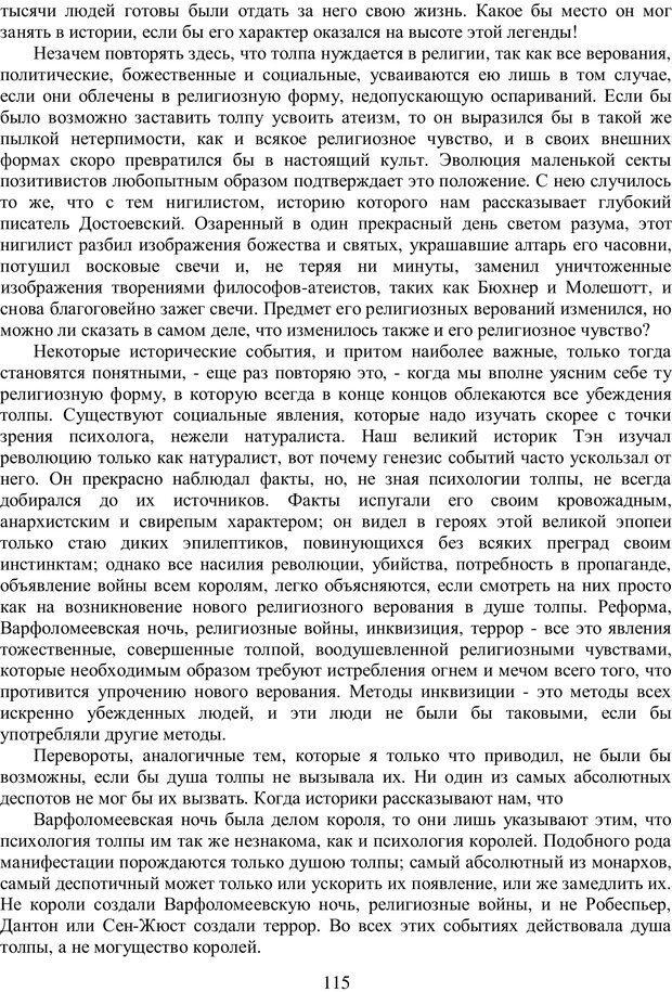 PDF. Психология народов и масс. Лебон Г. Страница 114. Читать онлайн