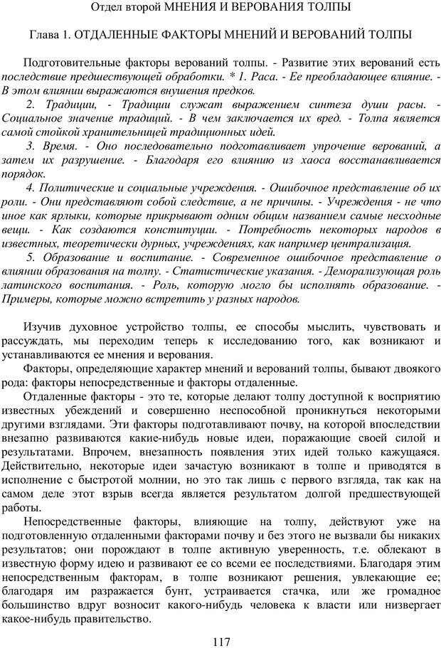 PDF. Психология народов и масс. Лебон Г. Страница 115. Читать онлайн