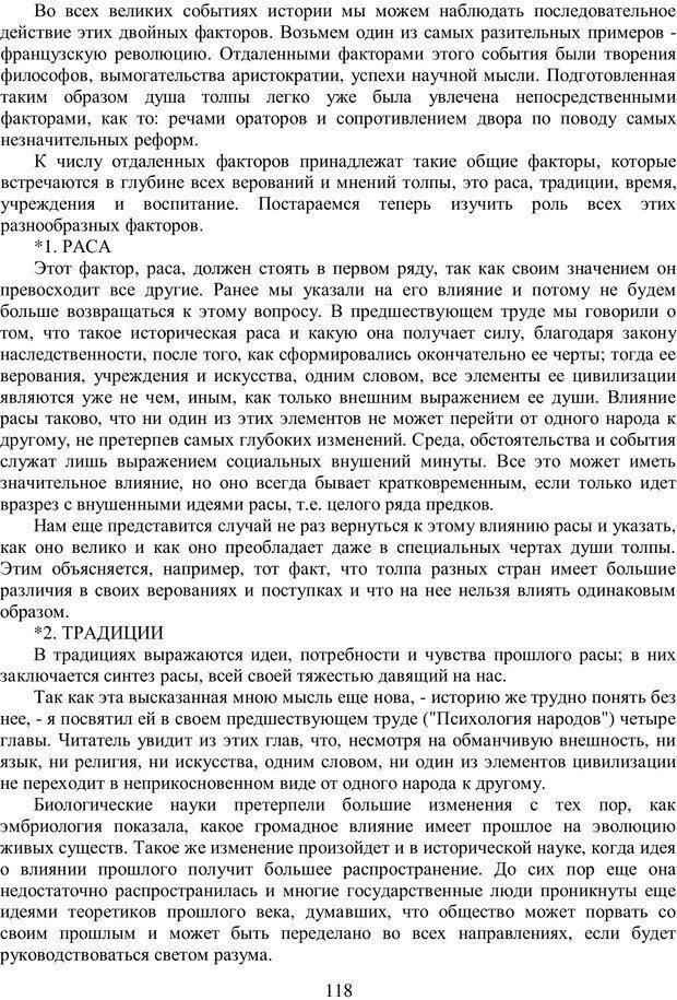 PDF. Психология народов и масс. Лебон Г. Страница 116. Читать онлайн