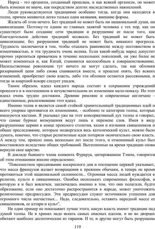 PDF. Психология народов и масс. Лебон Г. Страница 117. Читать онлайн