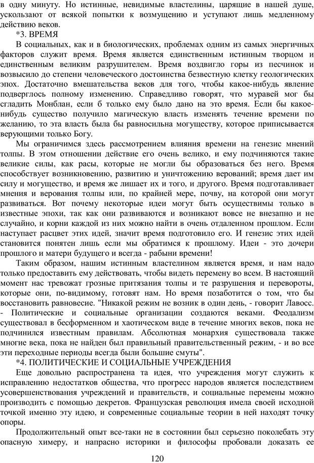 PDF. Психология народов и масс. Лебон Г. Страница 118. Читать онлайн