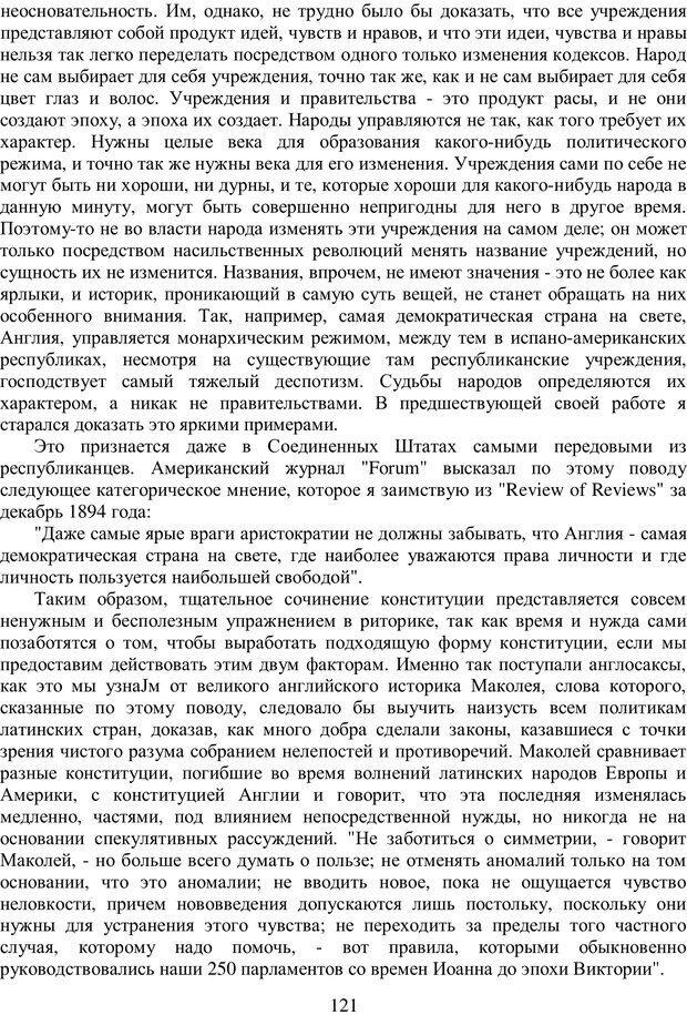 PDF. Психология народов и масс. Лебон Г. Страница 119. Читать онлайн