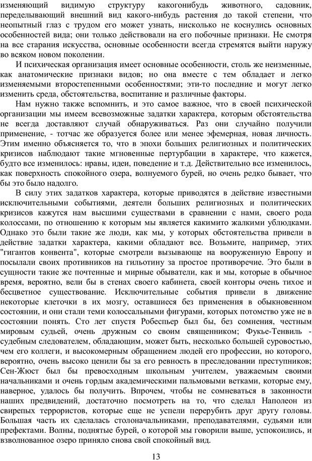 PDF. Психология народов и масс. Лебон Г. Страница 12. Читать онлайн