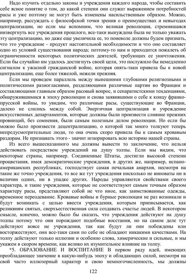 PDF. Психология народов и масс. Лебон Г. Страница 120. Читать онлайн