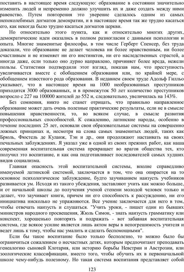 PDF. Психология народов и масс. Лебон Г. Страница 121. Читать онлайн