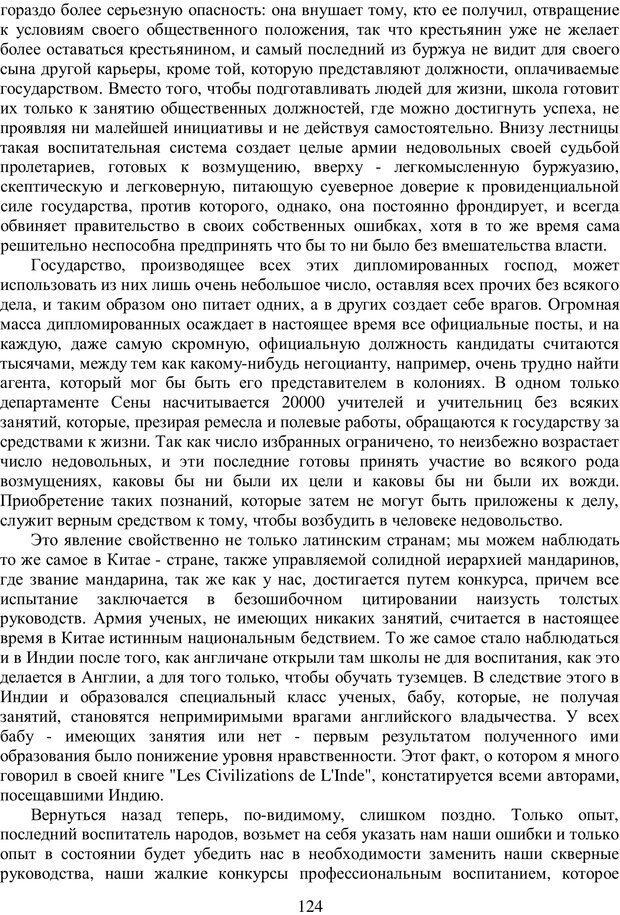 PDF. Психология народов и масс. Лебон Г. Страница 122. Читать онлайн