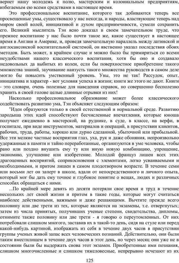 PDF. Психология народов и масс. Лебон Г. Страница 123. Читать онлайн