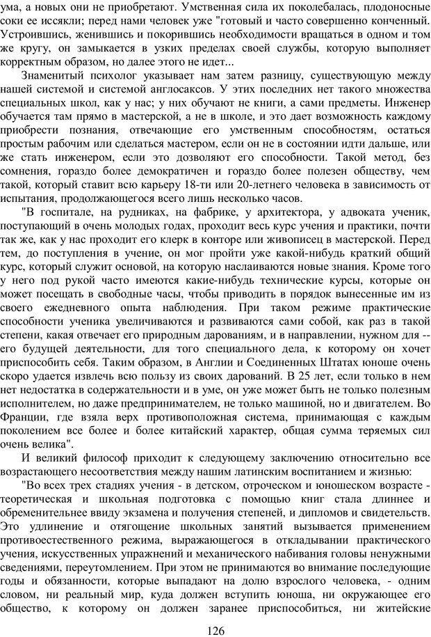 PDF. Психология народов и масс. Лебон Г. Страница 124. Читать онлайн