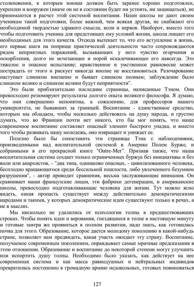 PDF. Психология народов и масс. Лебон Г. Страница 125. Читать онлайн