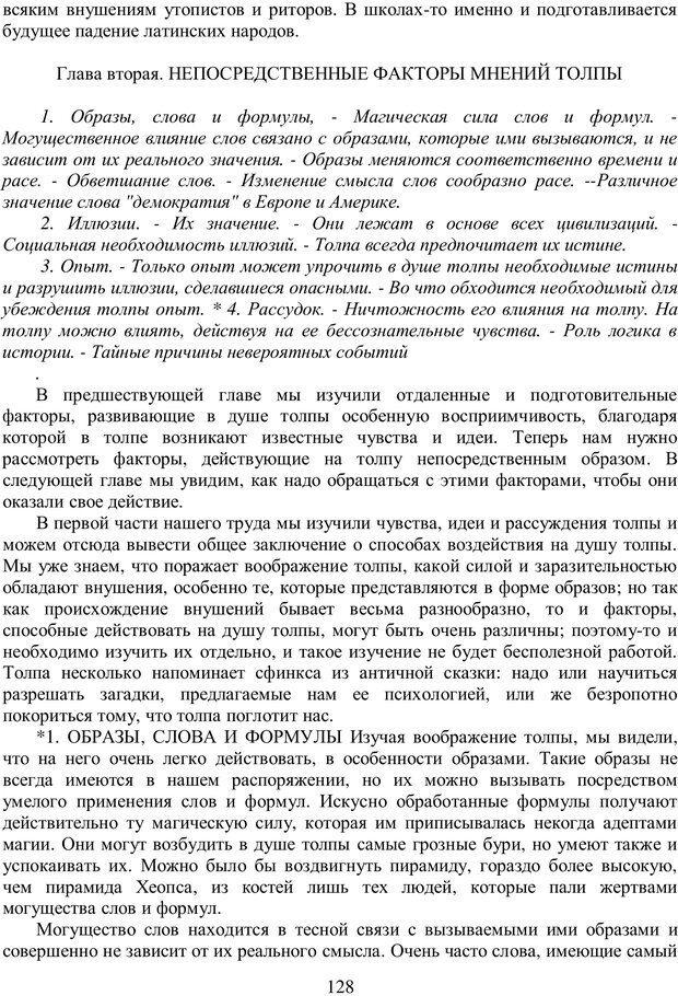 PDF. Психология народов и масс. Лебон Г. Страница 126. Читать онлайн