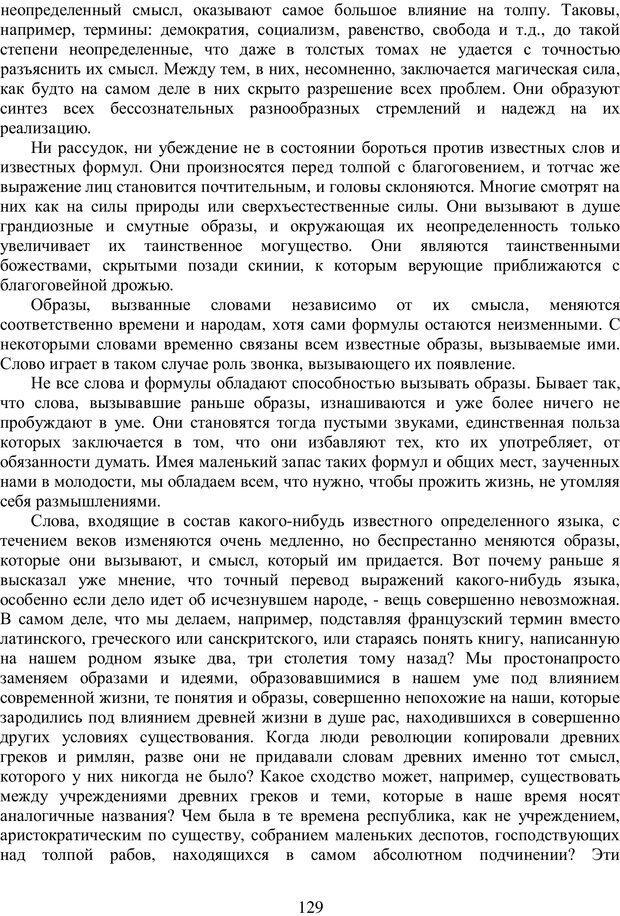 PDF. Психология народов и масс. Лебон Г. Страница 127. Читать онлайн