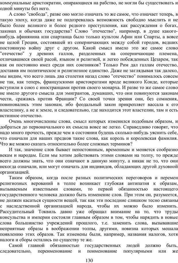 PDF. Психология народов и масс. Лебон Г. Страница 128. Читать онлайн