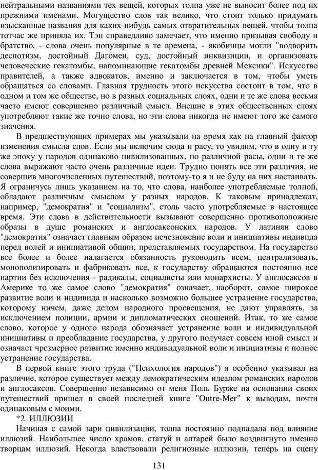 PDF. Психология народов и масс. Лебон Г. Страница 129. Читать онлайн