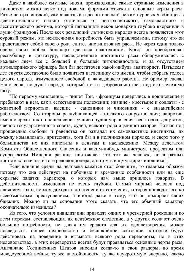 PDF. Психология народов и масс. Лебон Г. Страница 13. Читать онлайн
