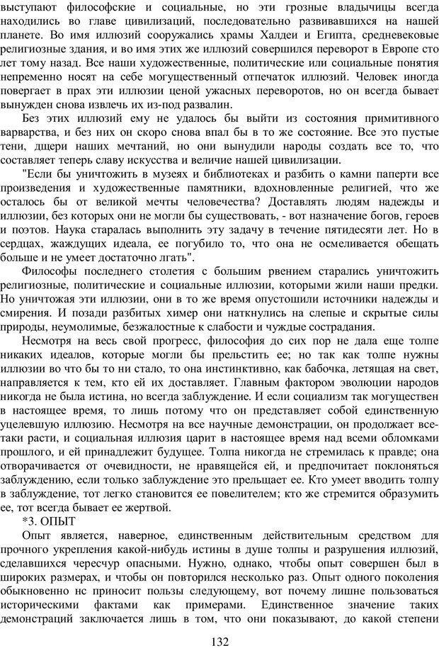 PDF. Психология народов и масс. Лебон Г. Страница 130. Читать онлайн