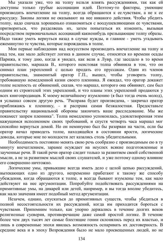 PDF. Психология народов и масс. Лебон Г. Страница 132. Читать онлайн