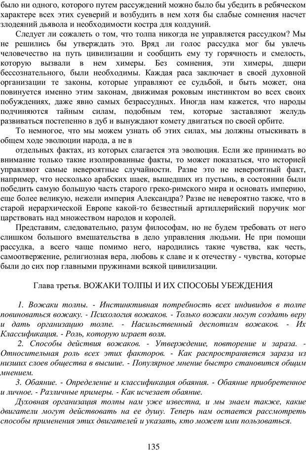 PDF. Психология народов и масс. Лебон Г. Страница 133. Читать онлайн