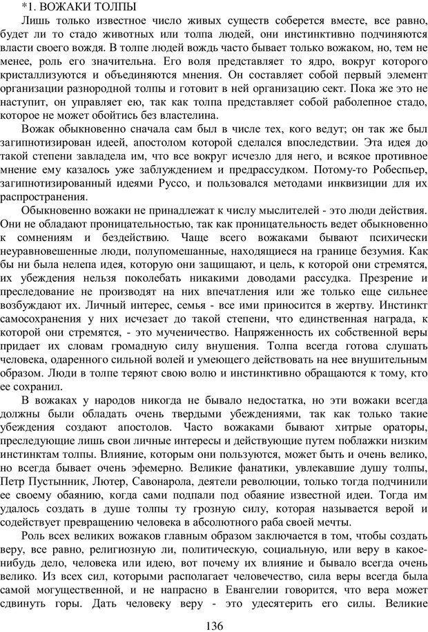 PDF. Психология народов и масс. Лебон Г. Страница 134. Читать онлайн