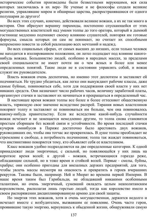 PDF. Психология народов и масс. Лебон Г. Страница 135. Читать онлайн