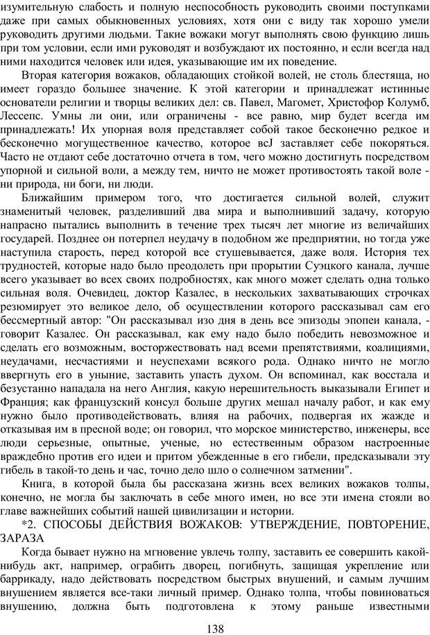 PDF. Психология народов и масс. Лебон Г. Страница 136. Читать онлайн
