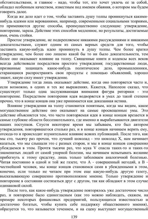 PDF. Психология народов и масс. Лебон Г. Страница 137. Читать онлайн
