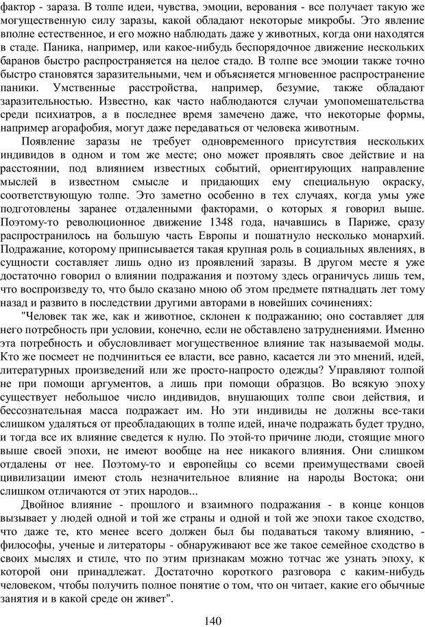 PDF. Психология народов и масс. Лебон Г. Страница 138. Читать онлайн