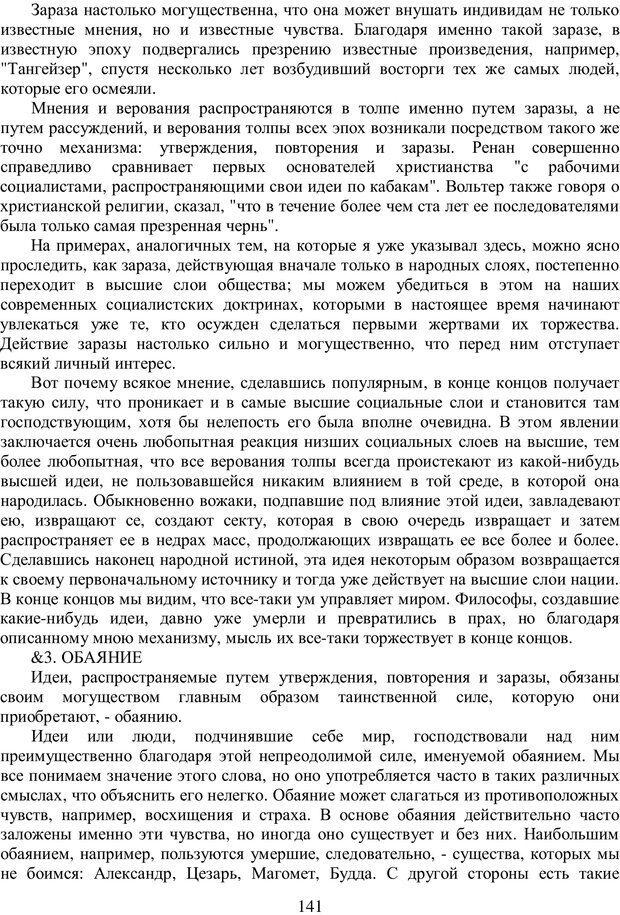 PDF. Психология народов и масс. Лебон Г. Страница 139. Читать онлайн