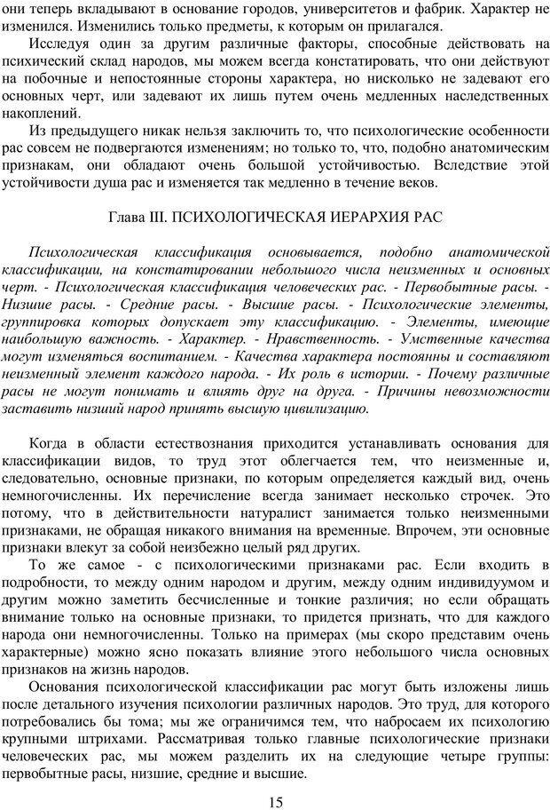 PDF. Психология народов и масс. Лебон Г. Страница 14. Читать онлайн
