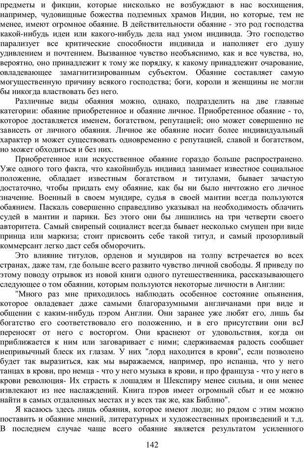 PDF. Психология народов и масс. Лебон Г. Страница 140. Читать онлайн