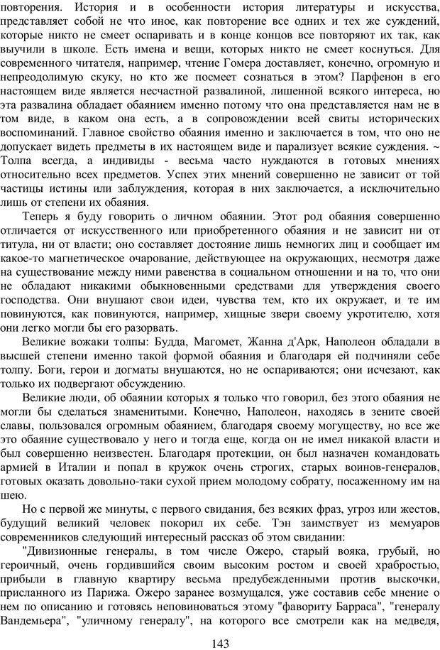 PDF. Психология народов и масс. Лебон Г. Страница 141. Читать онлайн