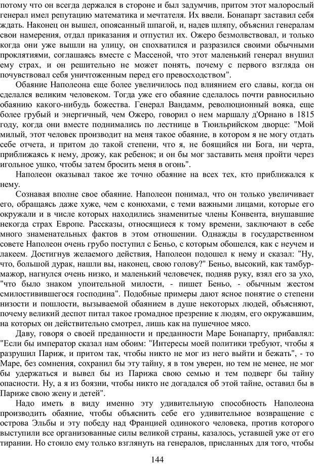 PDF. Психология народов и масс. Лебон Г. Страница 142. Читать онлайн