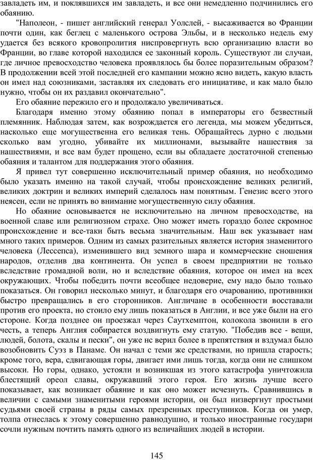 PDF. Психология народов и масс. Лебон Г. Страница 143. Читать онлайн