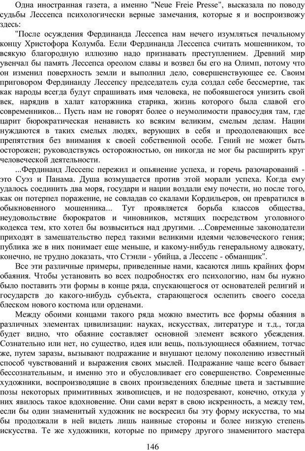 PDF. Психология народов и масс. Лебон Г. Страница 144. Читать онлайн