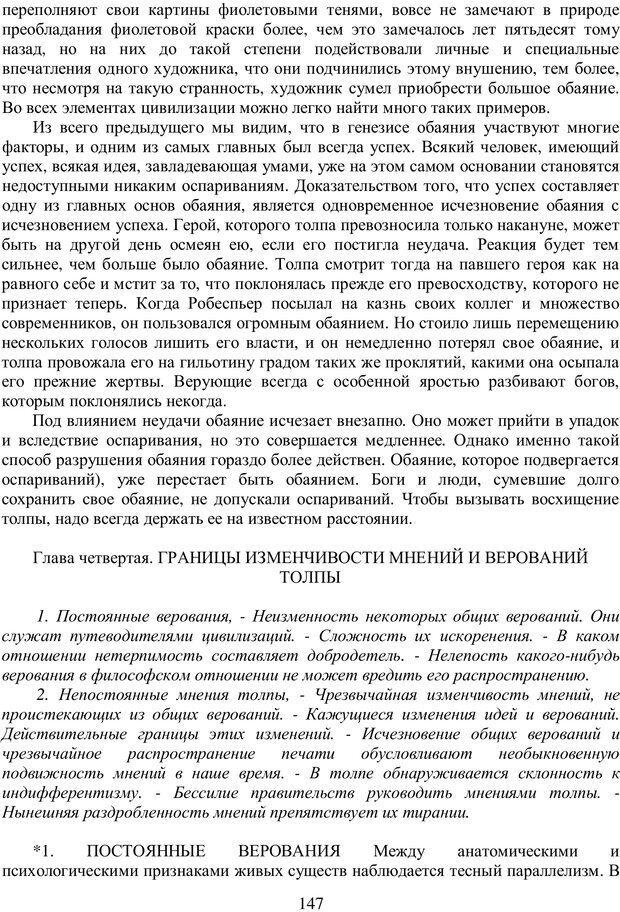 PDF. Психология народов и масс. Лебон Г. Страница 145. Читать онлайн