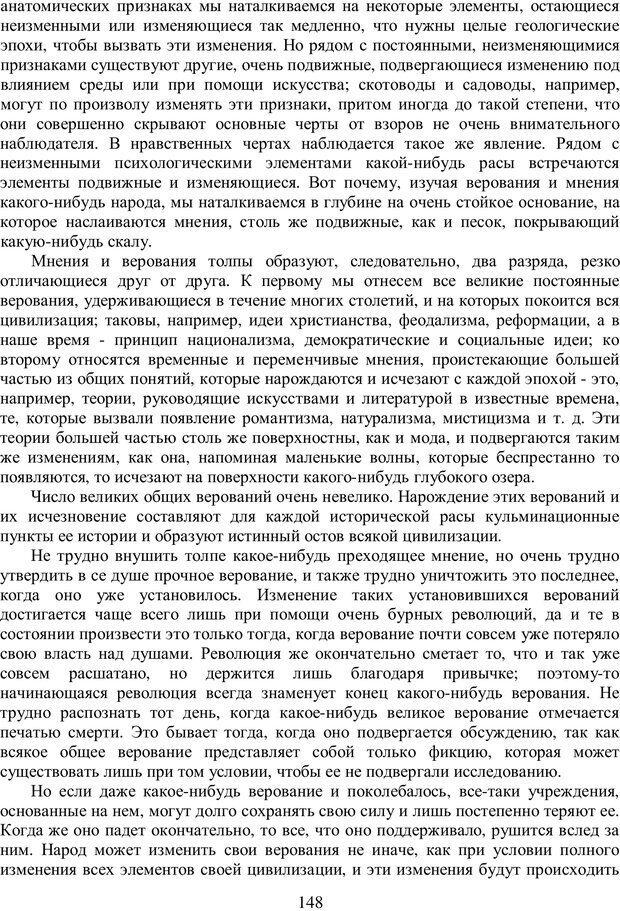 PDF. Психология народов и масс. Лебон Г. Страница 146. Читать онлайн