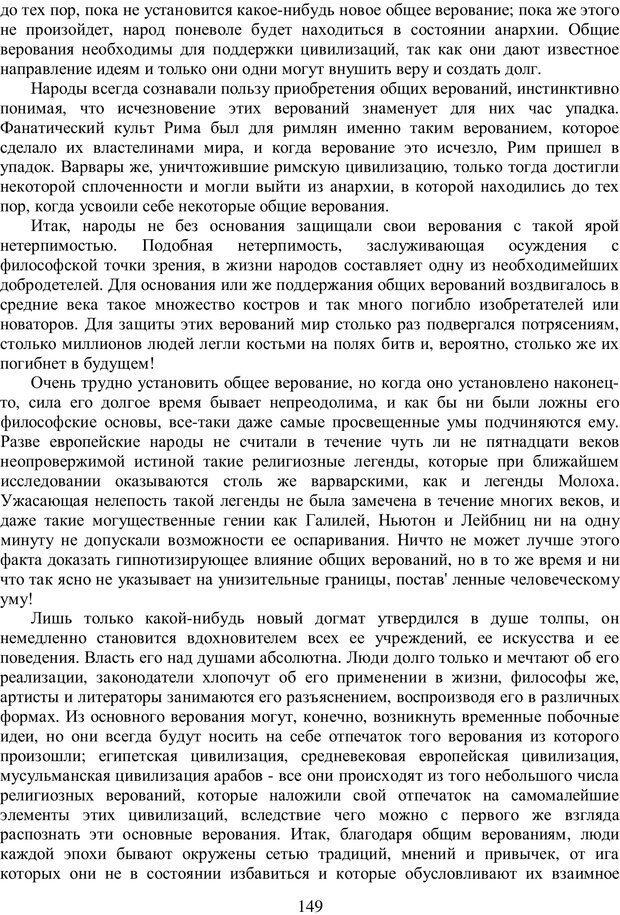 PDF. Психология народов и масс. Лебон Г. Страница 147. Читать онлайн