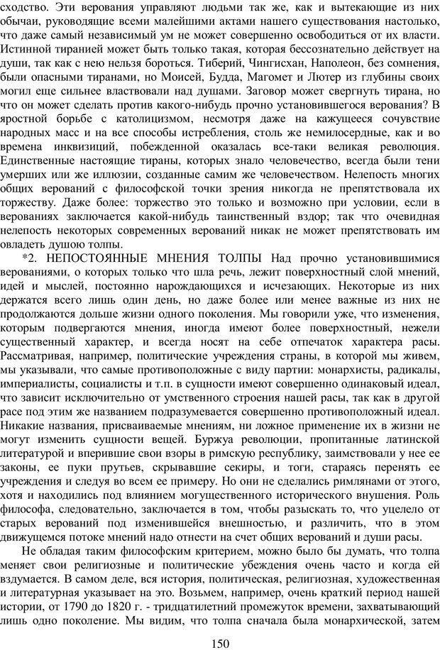 PDF. Психология народов и масс. Лебон Г. Страница 148. Читать онлайн
