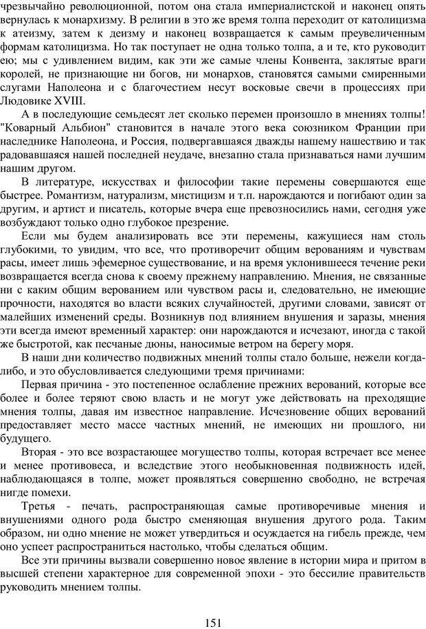 PDF. Психология народов и масс. Лебон Г. Страница 149. Читать онлайн