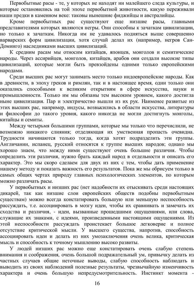 PDF. Психология народов и масс. Лебон Г. Страница 15. Читать онлайн