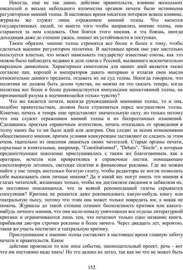 PDF. Психология народов и масс. Лебон Г. Страница 150. Читать онлайн