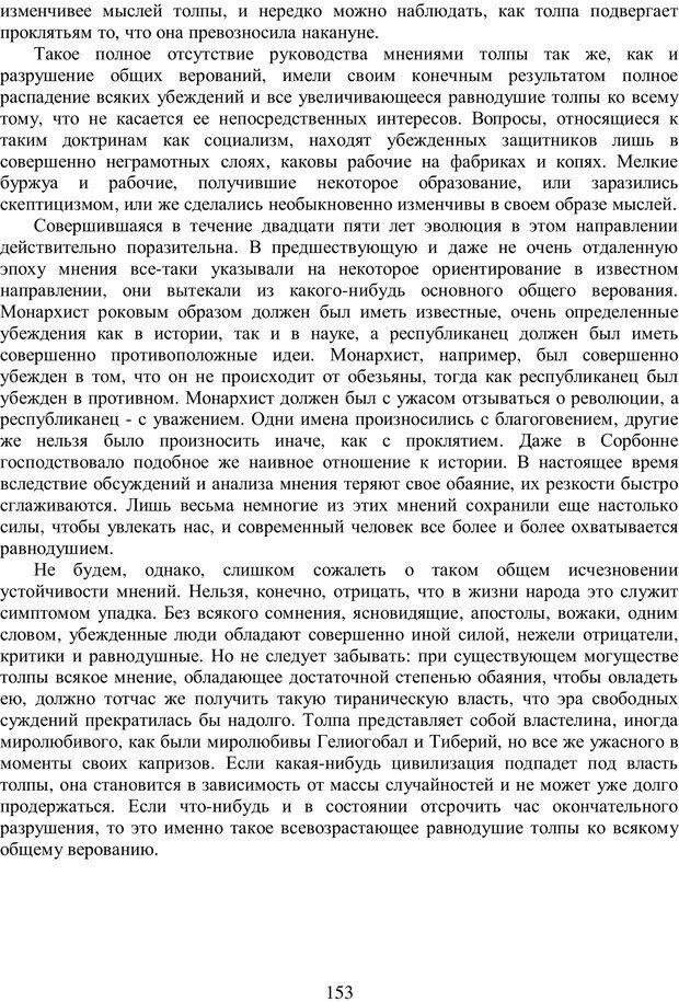 PDF. Психология народов и масс. Лебон Г. Страница 151. Читать онлайн