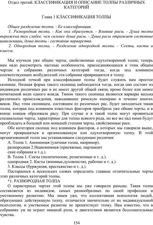 PDF. Психология народов и масс. Лебон Г. Страница 152. Читать онлайн