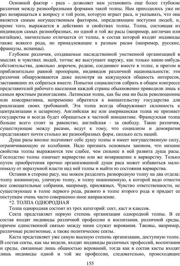 PDF. Психология народов и масс. Лебон Г. Страница 153. Читать онлайн