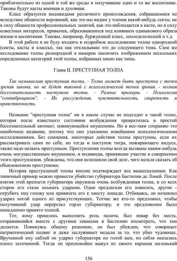 PDF. Психология народов и масс. Лебон Г. Страница 154. Читать онлайн
