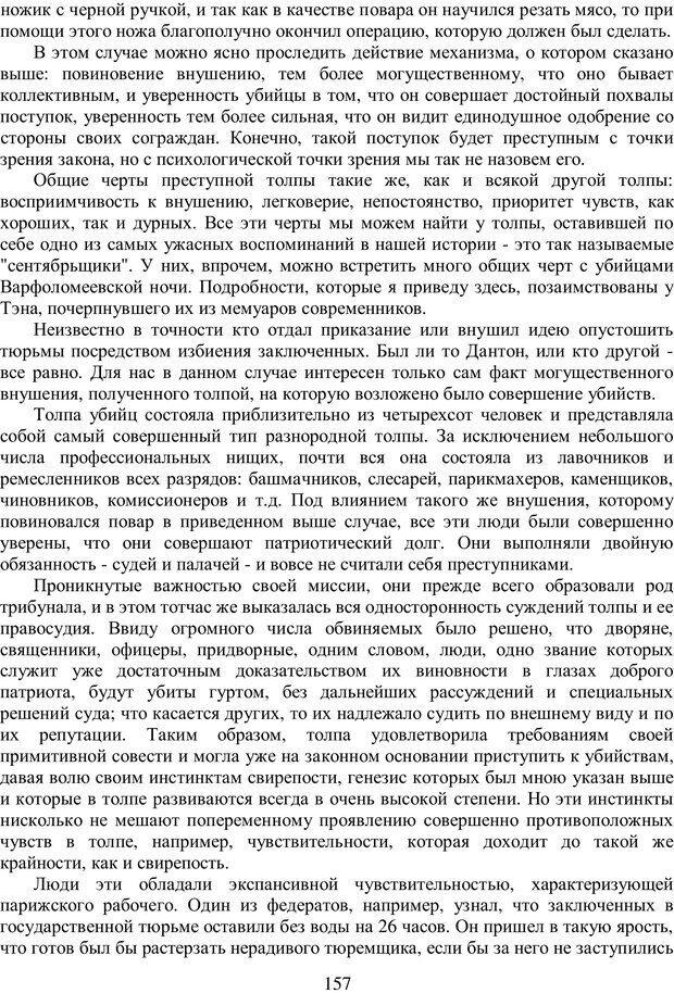 PDF. Психология народов и масс. Лебон Г. Страница 155. Читать онлайн