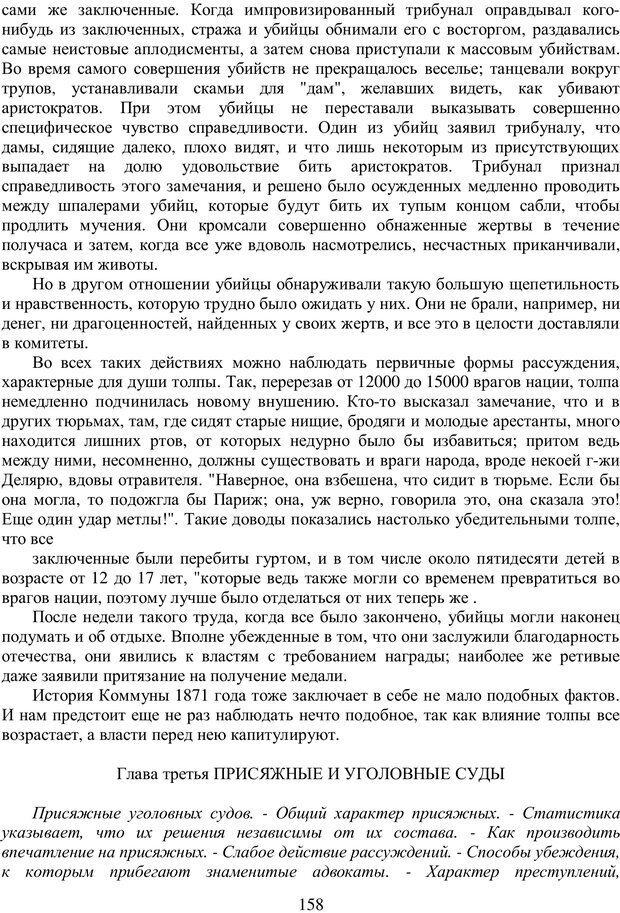 PDF. Психология народов и масс. Лебон Г. Страница 156. Читать онлайн