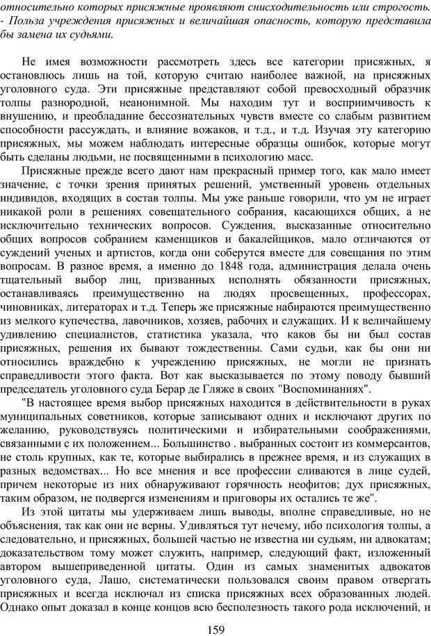 PDF. Психология народов и масс. Лебон Г. Страница 157. Читать онлайн