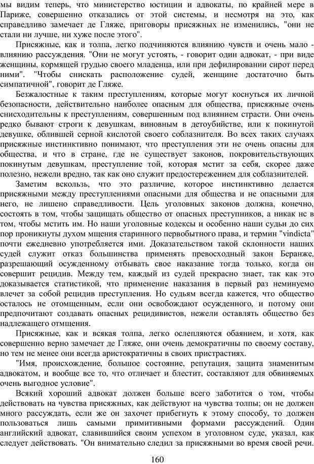 PDF. Психология народов и масс. Лебон Г. Страница 158. Читать онлайн