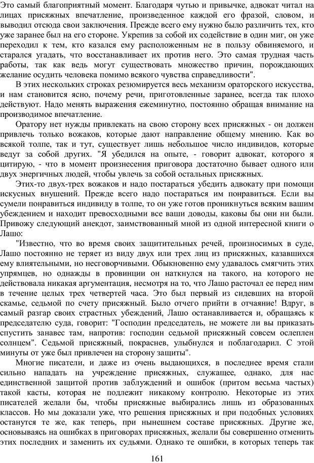PDF. Психология народов и масс. Лебон Г. Страница 159. Читать онлайн