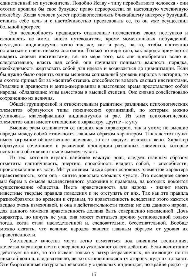 PDF. Психология народов и масс. Лебон Г. Страница 16. Читать онлайн